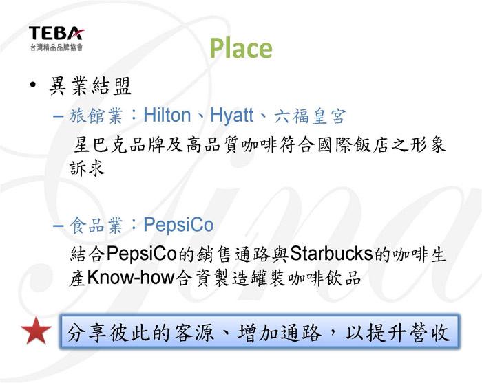 Bpaper_東西品牌_星巴克vs天仁茗茶