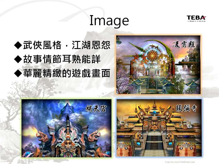 Bpaper_東西方品牌_中華網龍