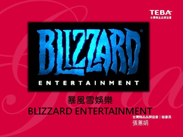 Bpaper_東西方品牌_Blizzard Entertainment