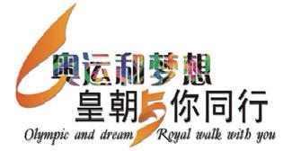 Bpaper-圖十一 結合北京奧運之宣傳