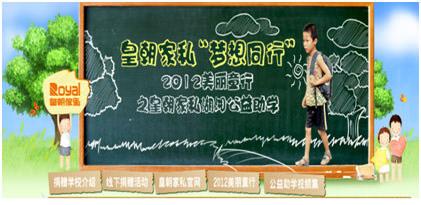 Bpaper-圖十四 「美麗童行」活動網站