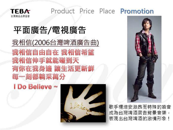 Bpaper_東西方品牌系列-TaiwanBeer