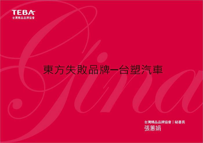 Bpaper_東西方品牌系列-台朔汽車