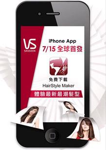 圖十六 沙宣iPhone apps