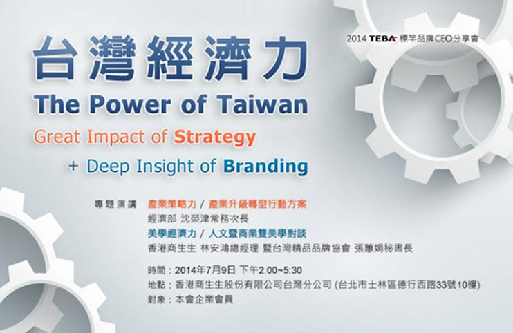 Brand-Events---Taiwan's-economic-strength_01