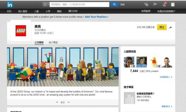 圖十六 樂高的LinkedIn之截圖畫面