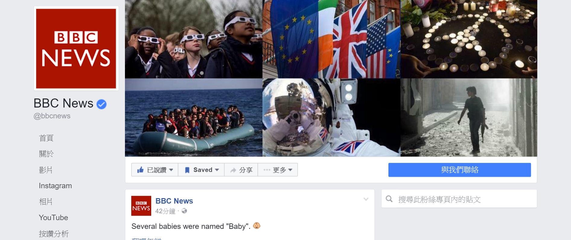 現在的你在臉書看什麼?