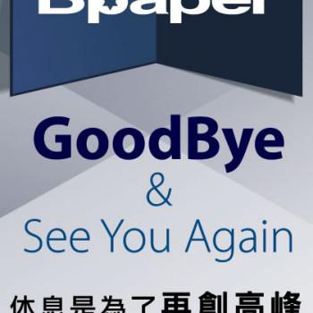 bpaper42_thanks_end1