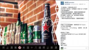 Heineken 的社群行銷分析